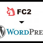 FC2からWordPressへ