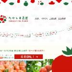 タカシマ農園サイトサムネイル