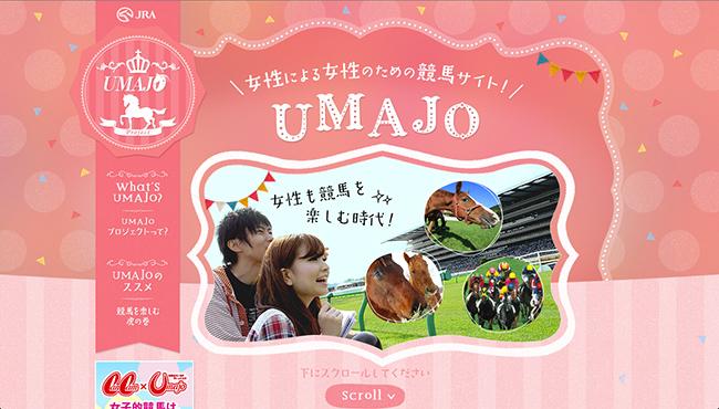 UMAJO_メインイメージ