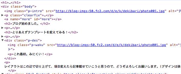 HTMLの中身