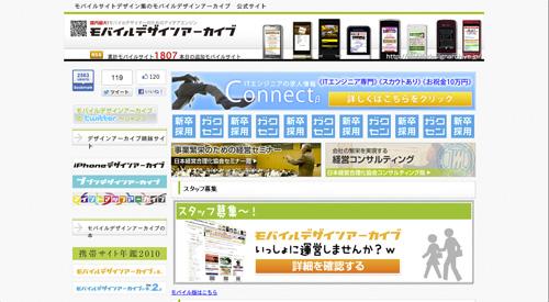 モバイルサイトデザイン集のモバイルデザインアーカイブ
