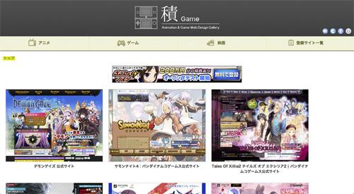積ゲーム|アニメ・ゲームのWebデザインギャラリー