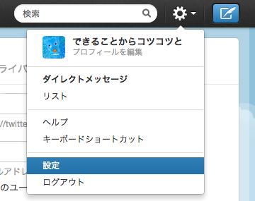 Twitter設定画面へ