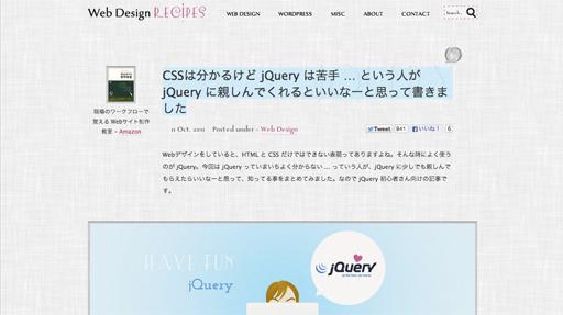 CSSは分かるけど jQuery は苦手 … という人が jQuery に親しんでくれるといいなーと思って書きました