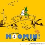 ムーミン展レポメインイメージ