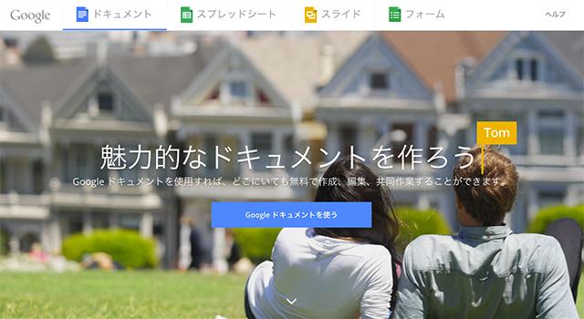 GoogleドキュメントTOP