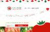 トマトかわいい!な農園らしからぬ農園サイト。実例から考えるWebデザイン